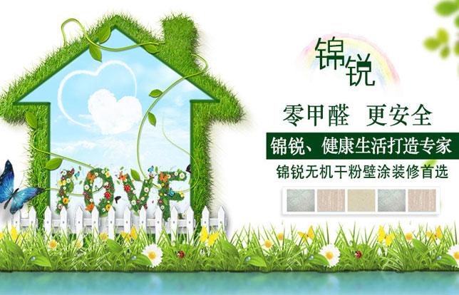 深圳锦锐墙体艺术装饰材料有限公司