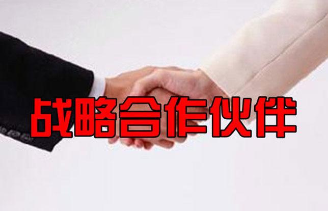 南阳外天网络科技有限公司与邓州火山网络传媒有限公司签署战略合作伙伴!